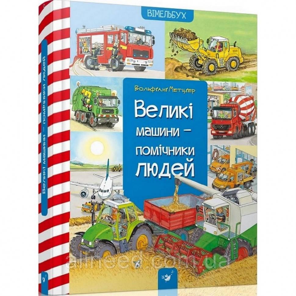Обучающая книга Большие машины-помощники людей 150158