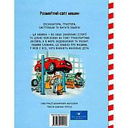 Обучающая книга Большие машины-помощники людей 150158, фото 2