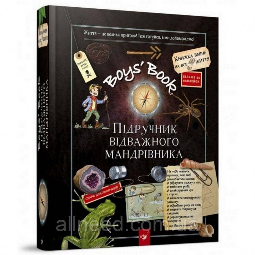Навчальна книга Відкривай Boys' Book. Підручник відважного мандрівника 153005