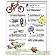 Навчальна книга Відкривай Boys' Book. Підручник відважного мандрівника 153005, фото 4