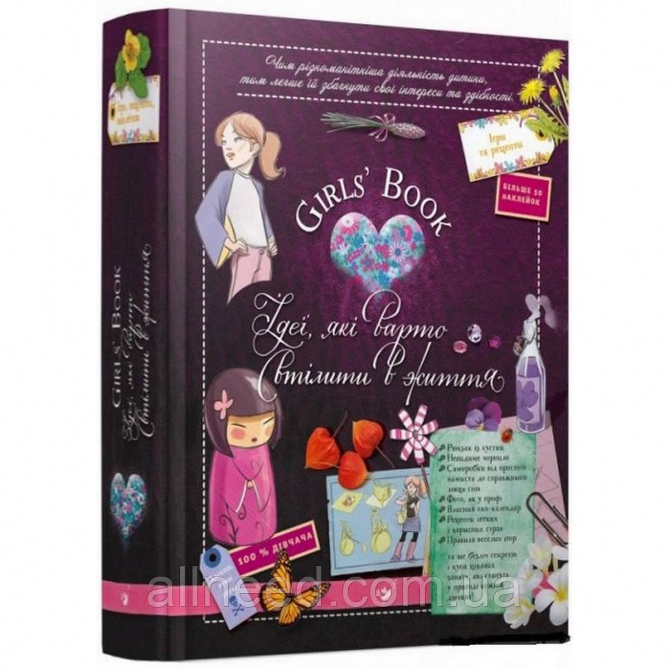 Обучающая книга Открывай Girls' Book. Идеи, которые стоит воплотить в жизнь 152855