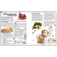 Обучающая книга Открывай Girls' Book. Идеи, которые стоит воплотить в жизнь 152855, фото 2