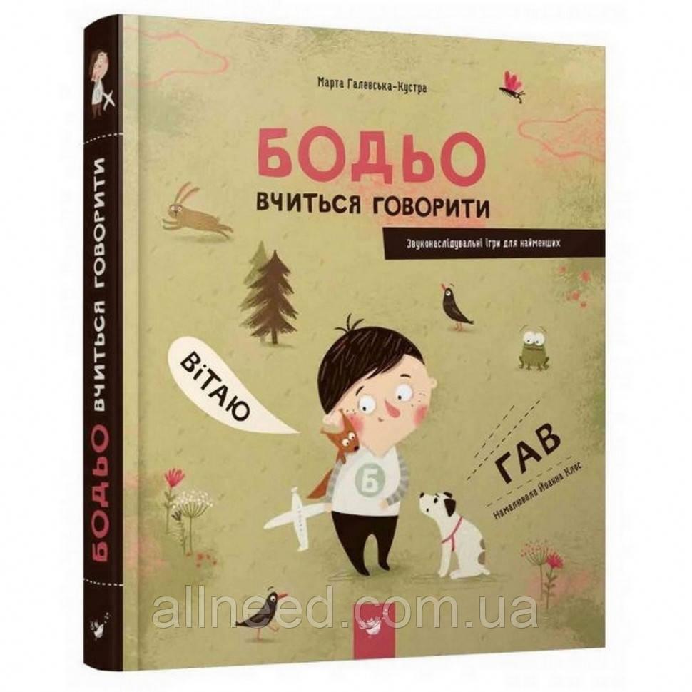 Обучающая книга Бодьо учится говорить 152602