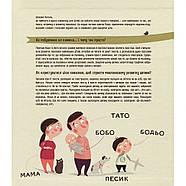 Обучающая книга Бодьо учится говорить 152602, фото 4