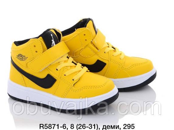 Спортивная обувь Детские кроссовки 2021 оптом в Одессе от фирмы BBT (26-31), фото 2