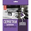 Салфетки целлюлозные Anna Zaradna прорезиненная, 3 шт