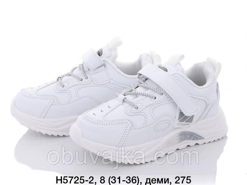 Спортивне взуття Дитячі кросівки 2021 в Одесі від виробника BBT (31-36)