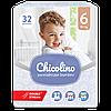 Підгузники дитячі Chicolino розмір 6 (16+ кг), 32 шт