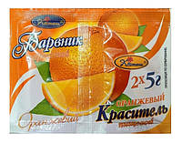 Пищевой краситель, оранжевый