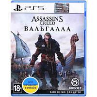 Гра для PS5 Assassin's Creed Вальгала