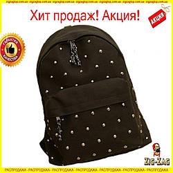 Універсальний Якісний Рюкзак Шкільний Міської металевими заклепками портфель Міський Спортивний