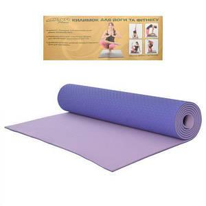 Коврик для фитнеса, йогамат (MS 0613-1-VV) TPE 183-61 см. Фиолетово-сиреневый 6 мм