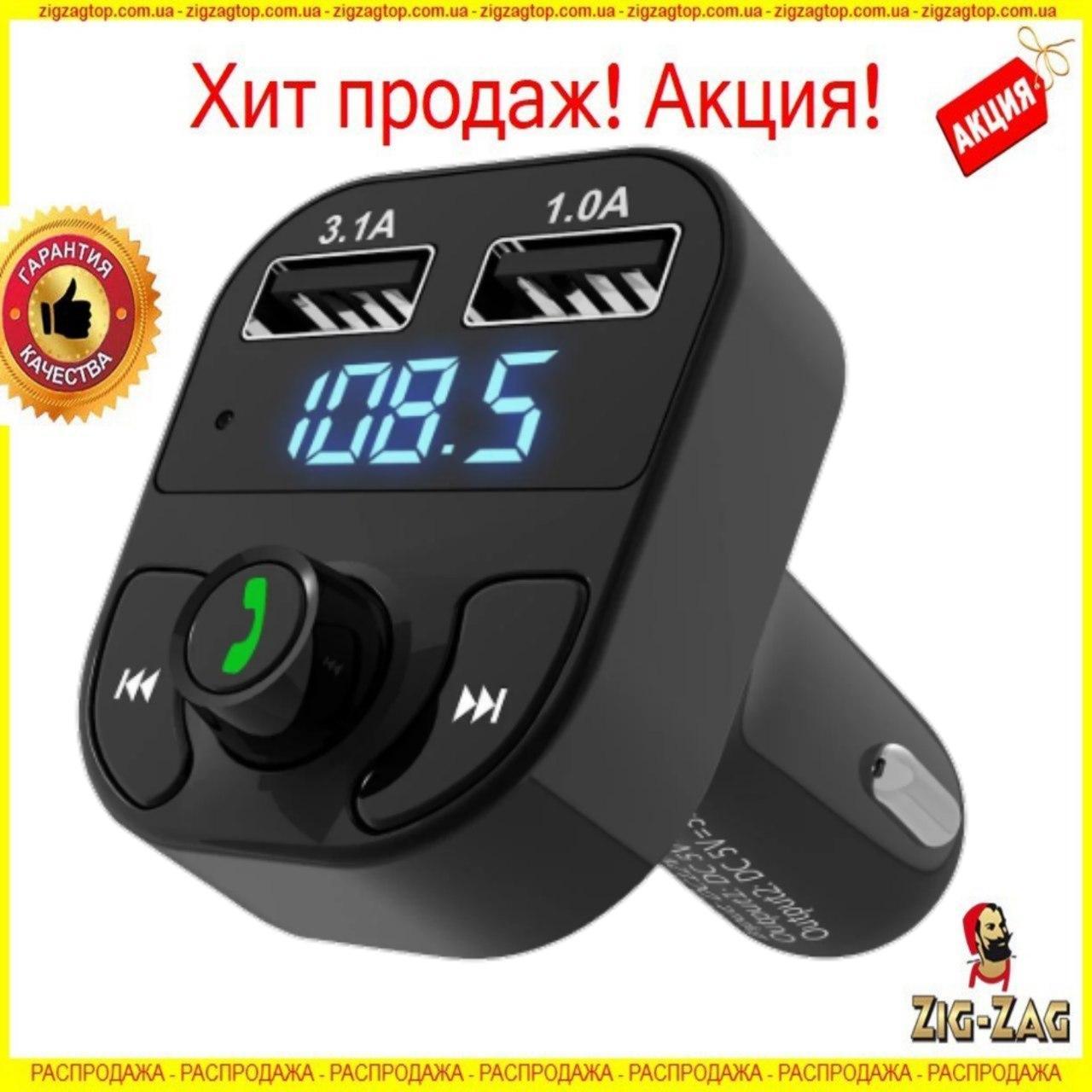 FM Модулятор Трансмітер для Авто з Bluetooth MP3 ФМ FM передавача CAR X8 автомобільний Блютуз Premium