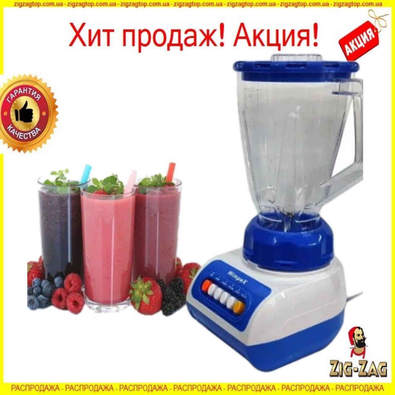Блендер кавомолка WX-999 Wimpex 500 Ватт Подрібнювач Кухонний продуктів Електричний Побутовий 100% ЯКІСТЬ