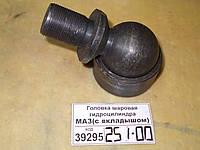 Головка шаровая гидроцилиндра МАЗ (с вкладышом), 5511-8603147