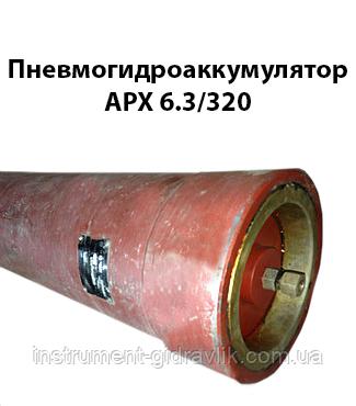 Пневмогидроаккумулятор АРХ 6,3/320