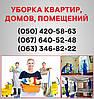 Уборка квартир, дома, помещений Одесса. Генеральная уборка в Одессе квартир, офисов, домов.