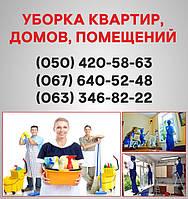 Уборка квартир, дома, помещений Полтава. Генеральная уборка в Полтаве квартир, офисов, домов.