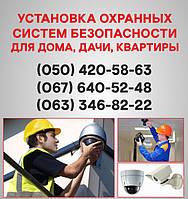 Установка охранной сигнализации Макеевка. Монтаж и обслуживание систем сигнализации по Макеевке.