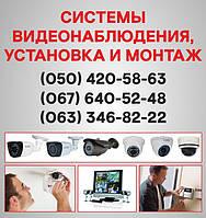 Установка видеонаблюдения Изюм. Системы видеонаблюдения в Изюме. Монтаж видеонаблюдения, систем камер