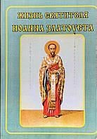 Життя святителя Іоанна Златоуста