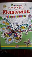 Септима Раскраска А-4 Антистресс/бабочки