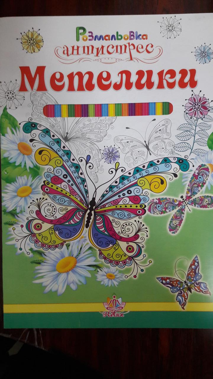 Септима Раскраска А-4 Антистресс/бабочки: продажа, цена в ...