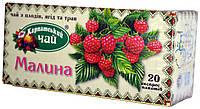 "Чай фруктовый Карпатський ""Малина"" 20пак."