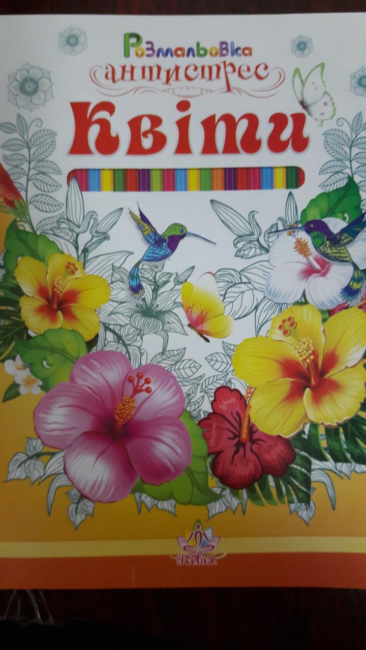 Септима Раскраска А-4 Антистресс/цветы: продажа, цена в ...