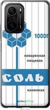 """Чехол на Xiaomi Poco F3 Соль """"4855u-2280-2448"""""""