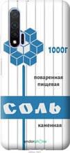 "Чехол на Huawei Nova 6 Соль ""4855u-1821-2448"""