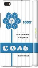 "Чехол на Huawei Ascend P8 Lite Соль ""4855c-126-2448"""