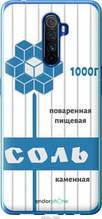 """Чохол на Realme X2 Pro Сіль """"4855u-1866-2448"""""""