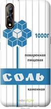 "Чехол на Vivo V17 Neo Соль ""4855u-1764-2448"""