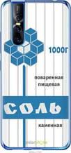 "Чохол на Vivo V15 pro Сіль ""4855u-1763-2448"""