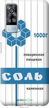"Чехол на Vivo Y51 2020 Соль ""4855u-2241-2448"""