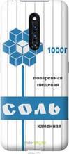 """Чехол на Vivo X27 Pro Соль """"4855u-1772-2448"""""""
