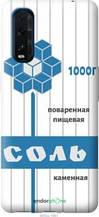 "Чехол на Oppo Find X2 Соль ""4855u-1891-2448"""