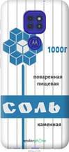 """Чехол на Motorola G9 Play Соль """"4855u-2105-2448"""""""