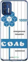 """Чехол на Motorola G9 Plus Соль """"4855u-2104-2448"""""""