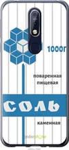 """Чохол Nokia 7.1 Сіль """"4855u-1593-2448"""""""
