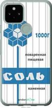 """Чехол на Google Pixel 5 Соль """"4855u-2044-2448"""""""