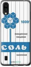 "Чехол на ZTE Blade A5 2020 Соль ""4855u-2111-2448"""
