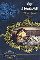 Книжковий клуб ВШМК Бальзак Евгения Гранде Романы Великие шедевры мировой классики