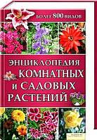 Книжный клуб Енц комнатных и садовых растений Более 800 видов