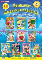 ДМ Ранок Світогляд Комплект Вітальних плакатів 1 вересня День учителя 8 березня