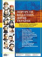 ДМ Ранок Світогляд Портрети Видатних діячів України 1124