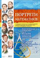 ДМ Ранок Світогляд Портрети Математиків 1122