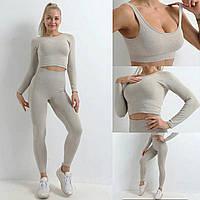 Женский костюм для фитнеса тройка бежевый размер S