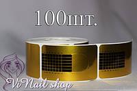 Формы для наращивания ногтей , узкие золотые 100шт.